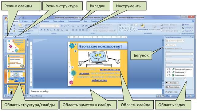 интерфейс и инструменты